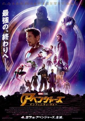 avengers_infinity_war_ver8_xlg