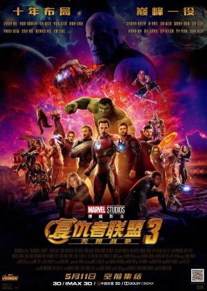 avengers_infinity_war_ver9_xlg