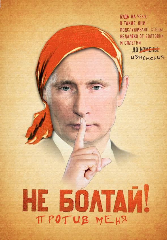 PutinTreason